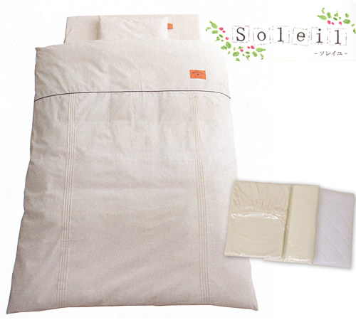 Priere Soleil (プリエール ソレイユ) ベビーふとん10点セット