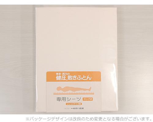 西川の健圧敷きふとん専用シーツ/セミダブル