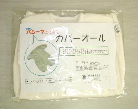 パシーマ素材ベビーシンプルカバーオール