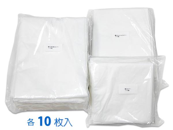 使い捨て防水ふとんカバー ディスポふとんカバー3点セット(ホワイト)×10組