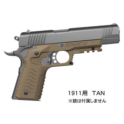 RECOVER TACTICAL 1911用ライトマウント付グリップ CC3H