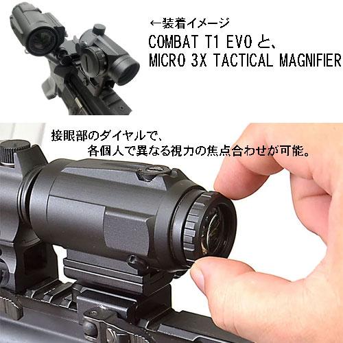 ノーベルアームズ MICRO 3X TACTICAL MAGNIFIER コンパクト マグニファィヤー