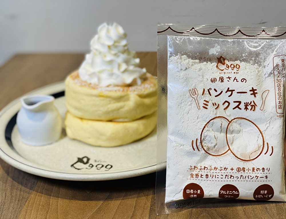 【冷蔵】卵屋さんのパンケーキミックス粉