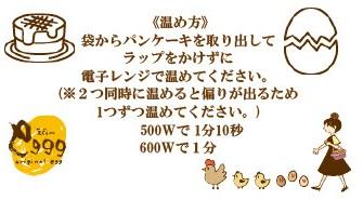 【送料無料】ふわとろブリュレパンケーキ3セット