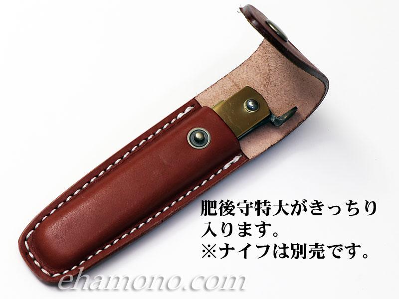 肥後守・肥後ナイフ用革ケース(特大)