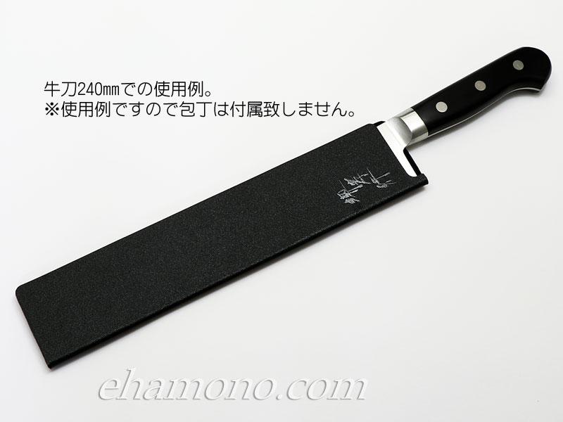 堺孝行ナイフプロテクターL 210〜240用