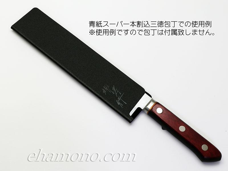 堺孝行ナイフプロテクターM 160〜180用