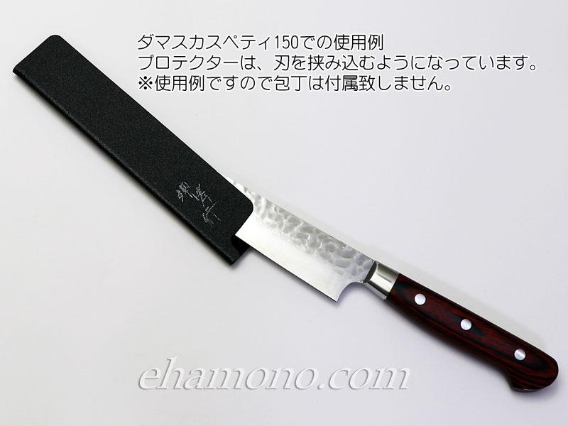 堺孝行ナイフプロテクターS 80〜150用