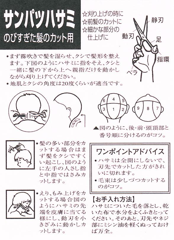 カットハサミ(散髪ハサミ) 6インチ
