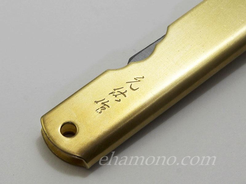 肥後守「特別鍛造青紙本割込」〜Nagao Higonokami Aogami Special