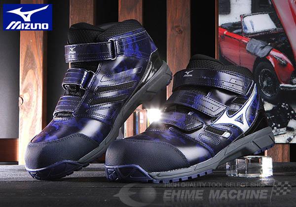 ミズノの安全靴(ネイビー×シルバー×ブラック)