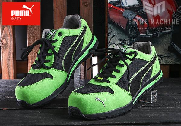 プーマの安全靴(グリーン)