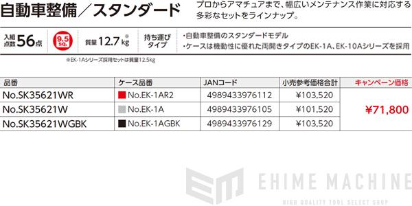 【KTC】 9.5sq. 56点工具セット SK35621WR(特典付)レッド スタンダードツールセット EK-1AR2 採用モデル SK SALE 2021 SKセール