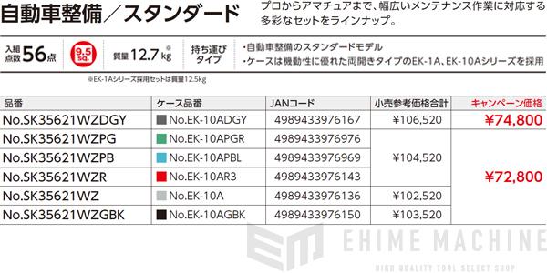 【KTC】 9.5sq. 56点工具セット SK35621WZ(特典付)シルバー スタンダードツールセット EK-10A 採用モデル SK SALE 2021 SKセール