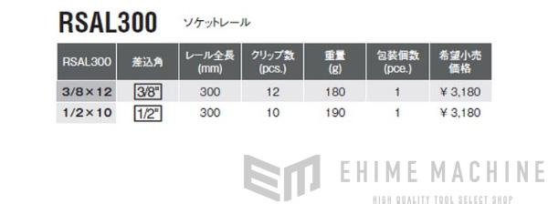 Ko-ken コーケン Z-EAL ソケットレール ソケットホルダー 9.5sq. RSAL300-3/8×12