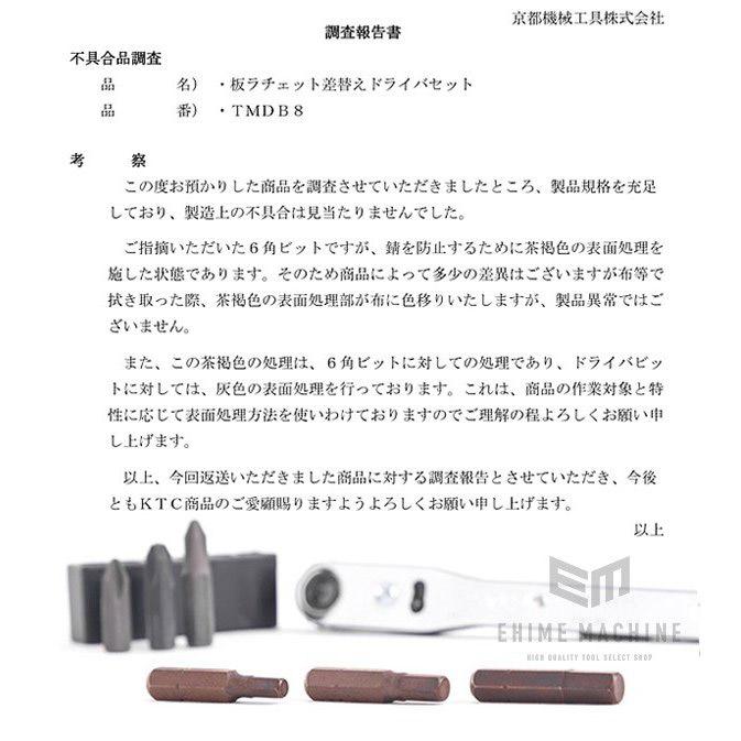 【KTC】 12.7sq. 52点工具セット SK45221WZGBK ブラック 大型車・重機・農機用ツールセット EK-10AGBK 採用モデル SK SALE 2021 SKセール
