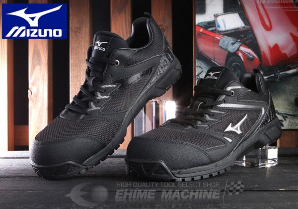 ミズノの安全靴(ブラック×シルバー)