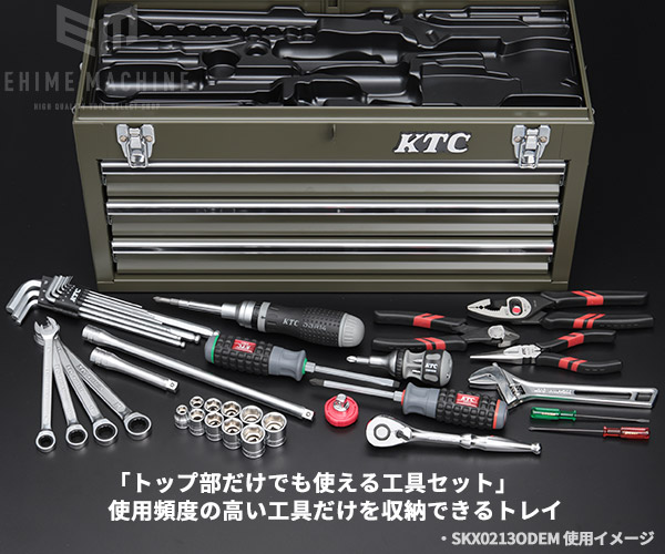 【決算セール】 KTC SK37820XT-TRAY SKX0213専用 EHIME MACHIINEオリジナル樹脂成形トレイ (2枚セット)