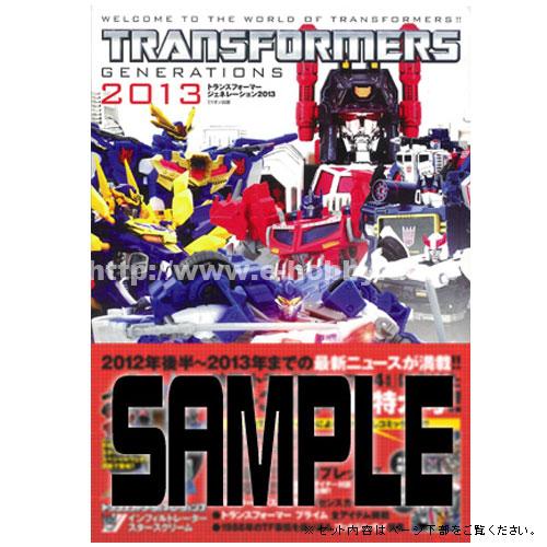 トランスフォーマー ジェネレーション 2013