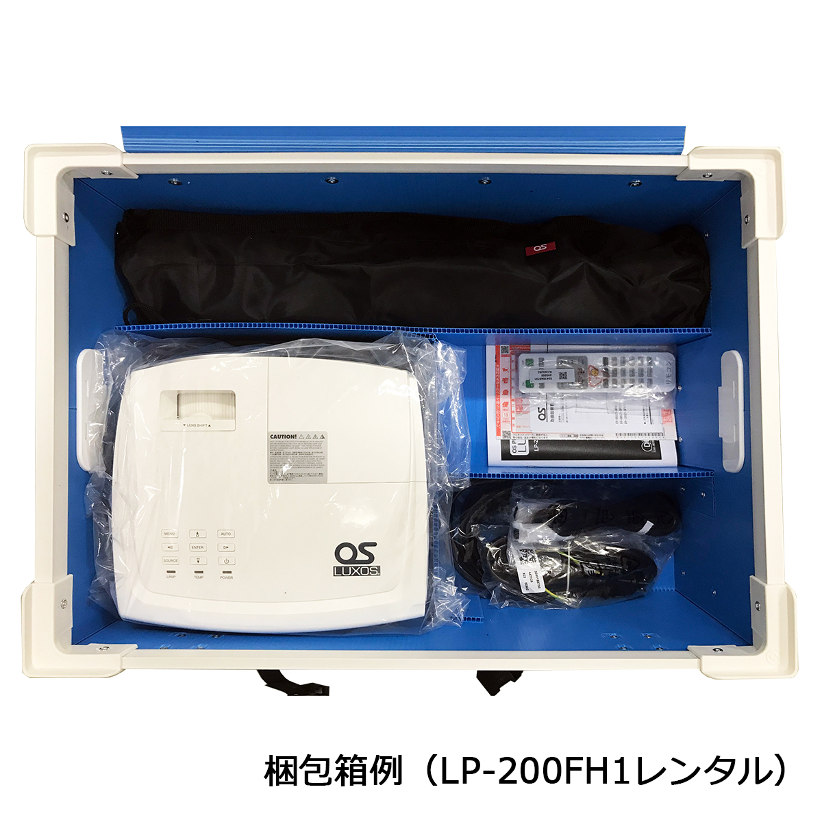 【2泊3日レンタル:10,830円〜】フルHDプロジェクター LUXOS ルクソス LP-200FH1(120インチ伸縮スクリーン/HDMIケーブル付)