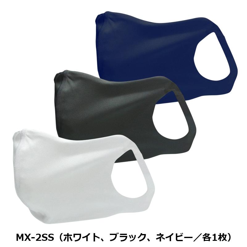 水着素材で呼吸しやすくスポーツにも 「OS オーエス 布マスク(SSサイズ)」(MX-2SS/各3枚入×3個組 ※計9枚)