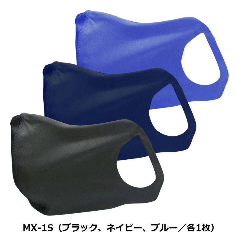 水着素材で呼吸しやすくスポーツにも 「OS オーエス 布マスク(Sサイズ)」(MX-1S/各3枚入×3個組 ※計9枚)