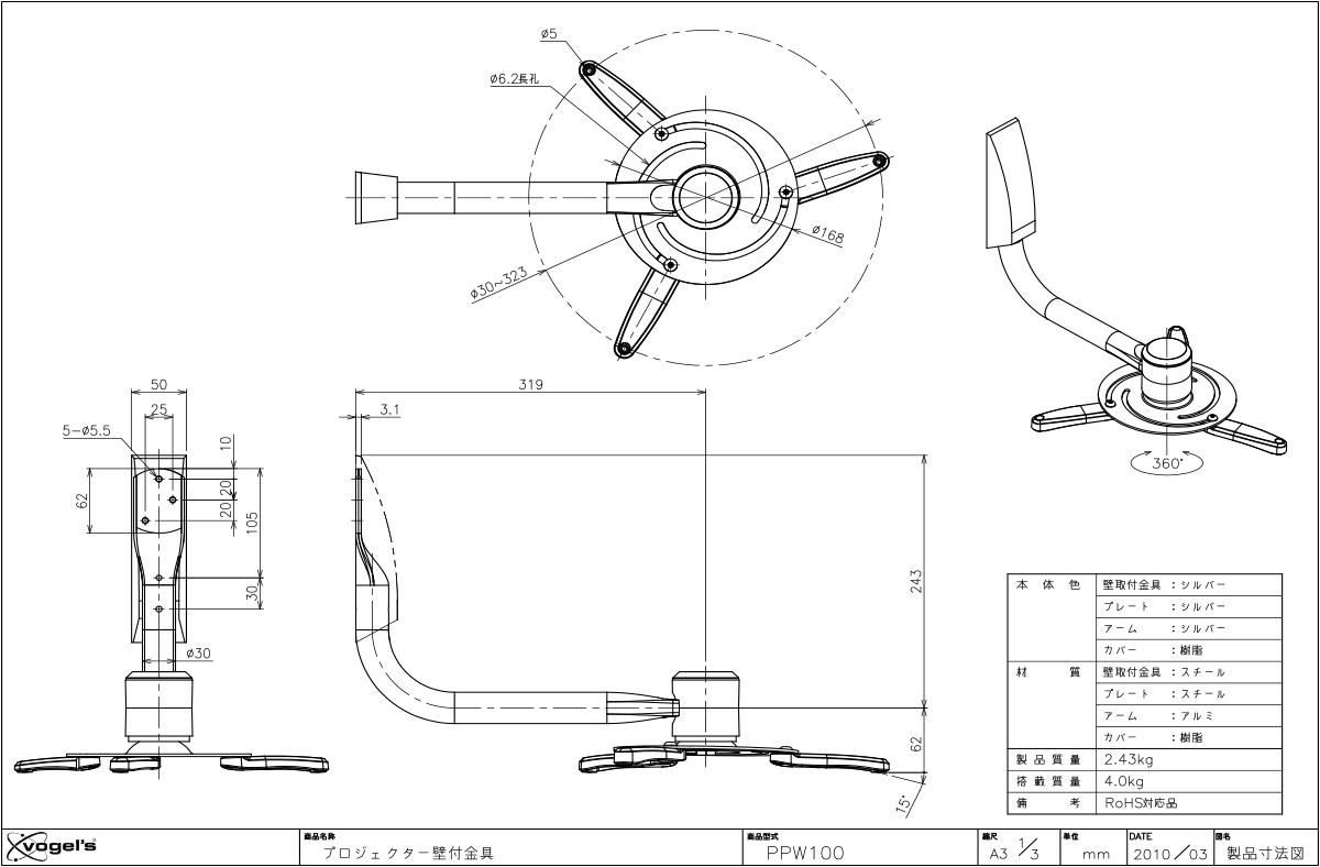 【超特価】Vogel's ボーゲルズ 小型プロジェクター 壁付金具 PPW100