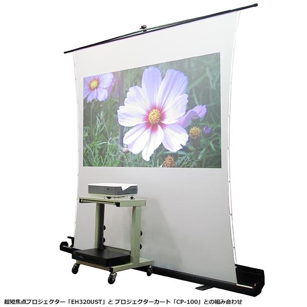 63インチ 自立式 スクリーン(短焦点プロジェクター用) OS オーエス SVS-63FN-H