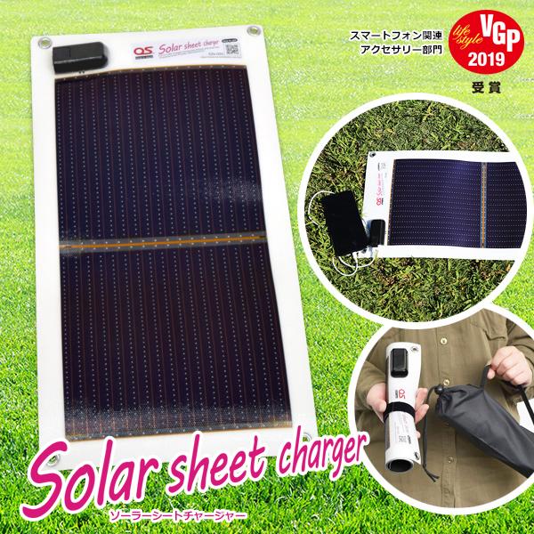 5.4W ソーラーシートチャージャー + 3300mAh モバイルバッテリー ・ OS オーエス ソーラーシートチャージャーセット GN-050B2