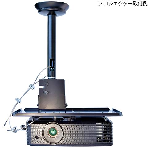 OS オーエス プロジェクター天吊り金具 HPC-010W1シリーズ(取付ベースタイプ)