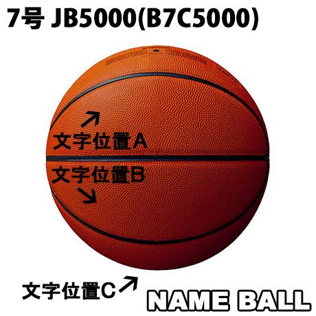 【ボールネーム】molten バスケットボール 7号球 JB5000