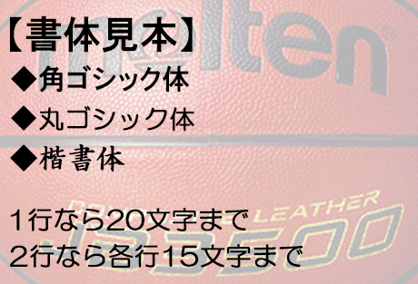 【ボールネーム】molten バスケットボール 7号球 JB3500