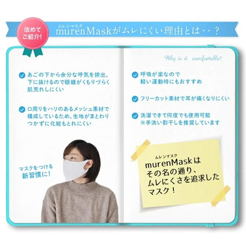 呼吸が驚くほど楽な Silky murenMask(シルキームレンマスク) / ダイヤ工業