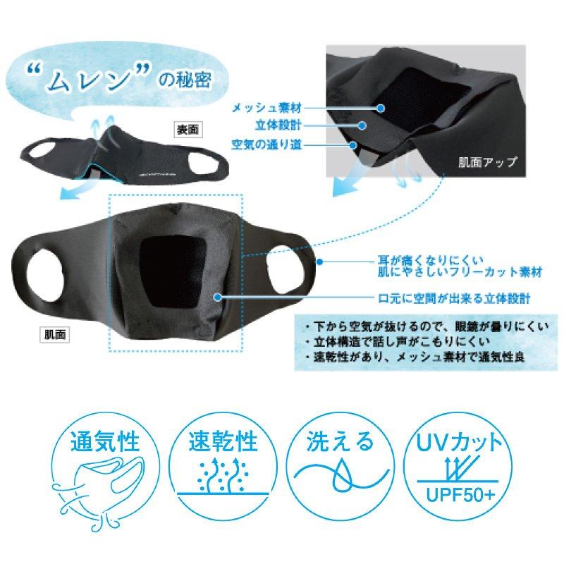 呼吸が驚くほど楽なDARWING muren Mask (ダーウィン ムレンマスク) / ダイヤ工業