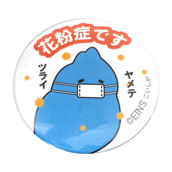 あんしん缶バッジ feat.こいしが 太りすぎたびわこ