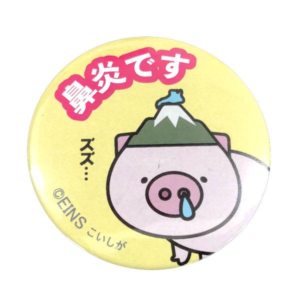あんしん缶バッジ feat.こいしが いぶぅきやま