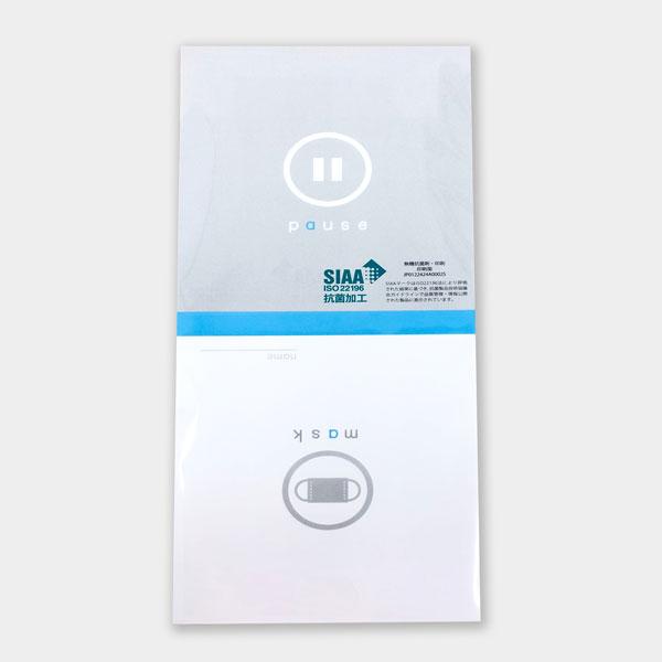 抗菌紙マスク保管ケース 30枚入り(pauseデザイン)