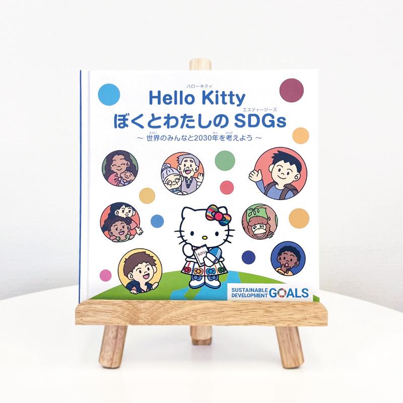 Hello Kitty ぼくとわたしのSDGs ~世界のみんなと2030年を考えよう~