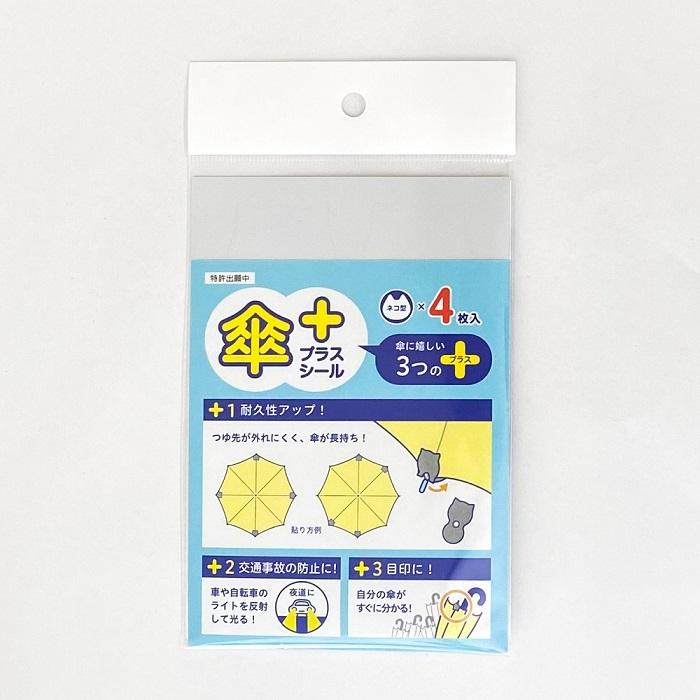 傘+(プラス)シール【4枚入り・傘1本分】