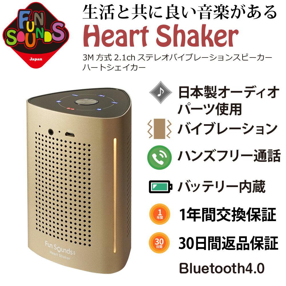 FunSounds - HeartShaker(充電式Bluetooth バイブレーションスピーカー)《e》【送料無料(北海道・沖縄・東北除く)】【在庫有り即納】