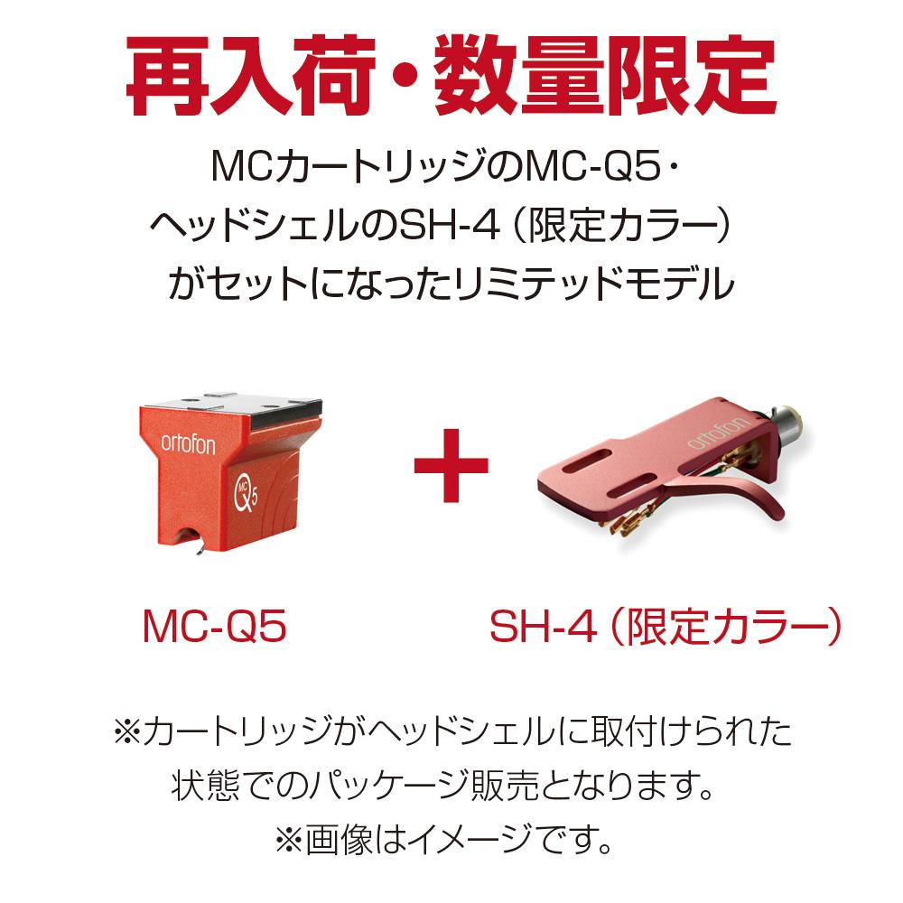 ortofon - MC-Q5 W + SH4R(MCQ5+SH4R・ヘッドシェル取り付け済)【数量限定】《e》【在庫有り即納】