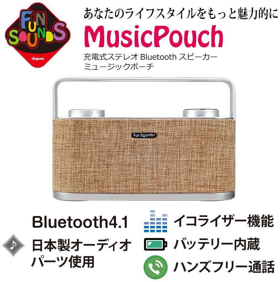 FunSounds - MusicPouch(ミュージックポーチ)(充電式ステレオBluetoothスピーカー)《e》【送料無料(北海道・沖縄・東北除く)】【在庫有り即納】