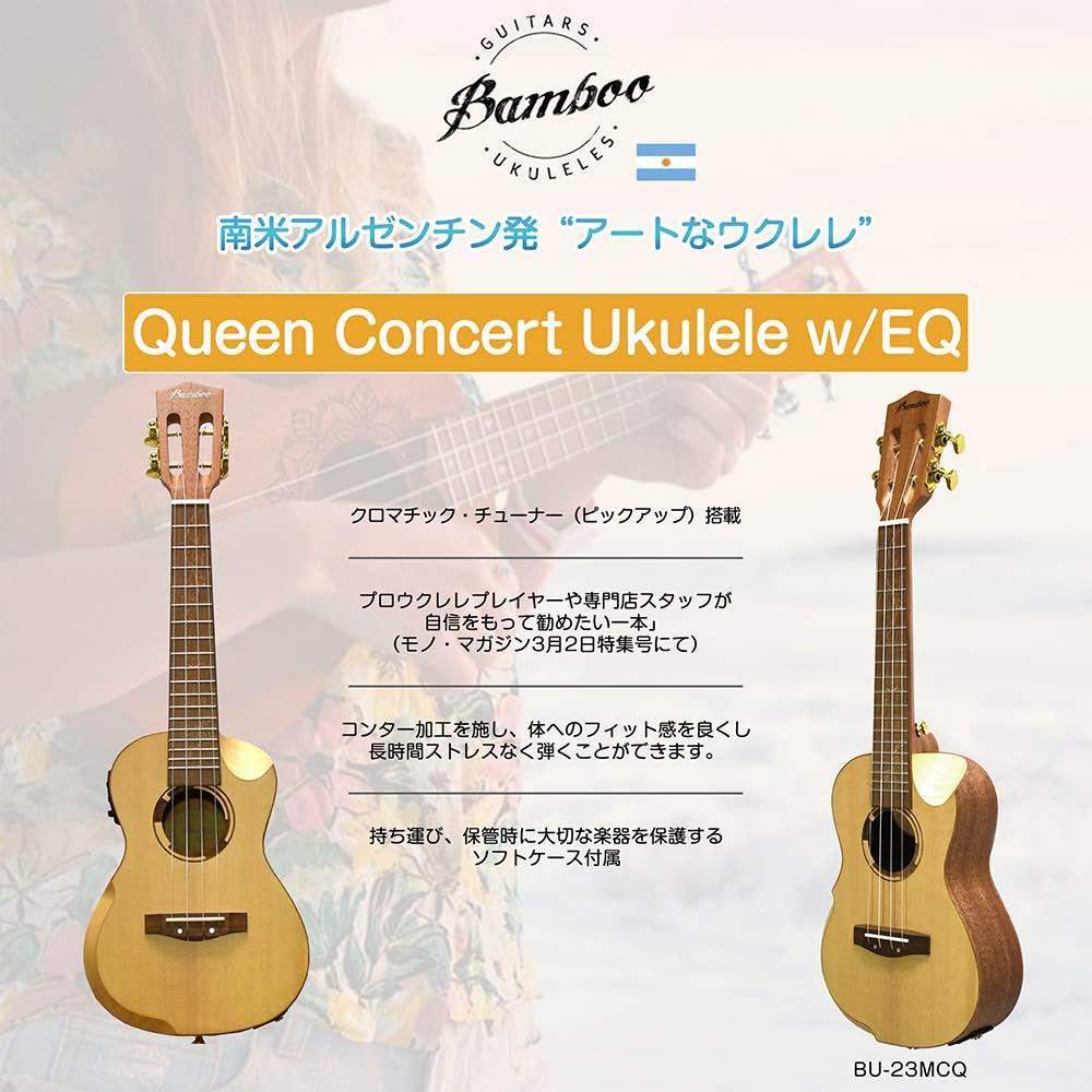 Bamboo Ukulele - Queen コンサートウクレレ BU-23MCQ(チューナ付きピックアップ・ソフトケース付属)《e》【メーカー直送品・1〜2営業日でお届け可能です※メーカー休業日除く】