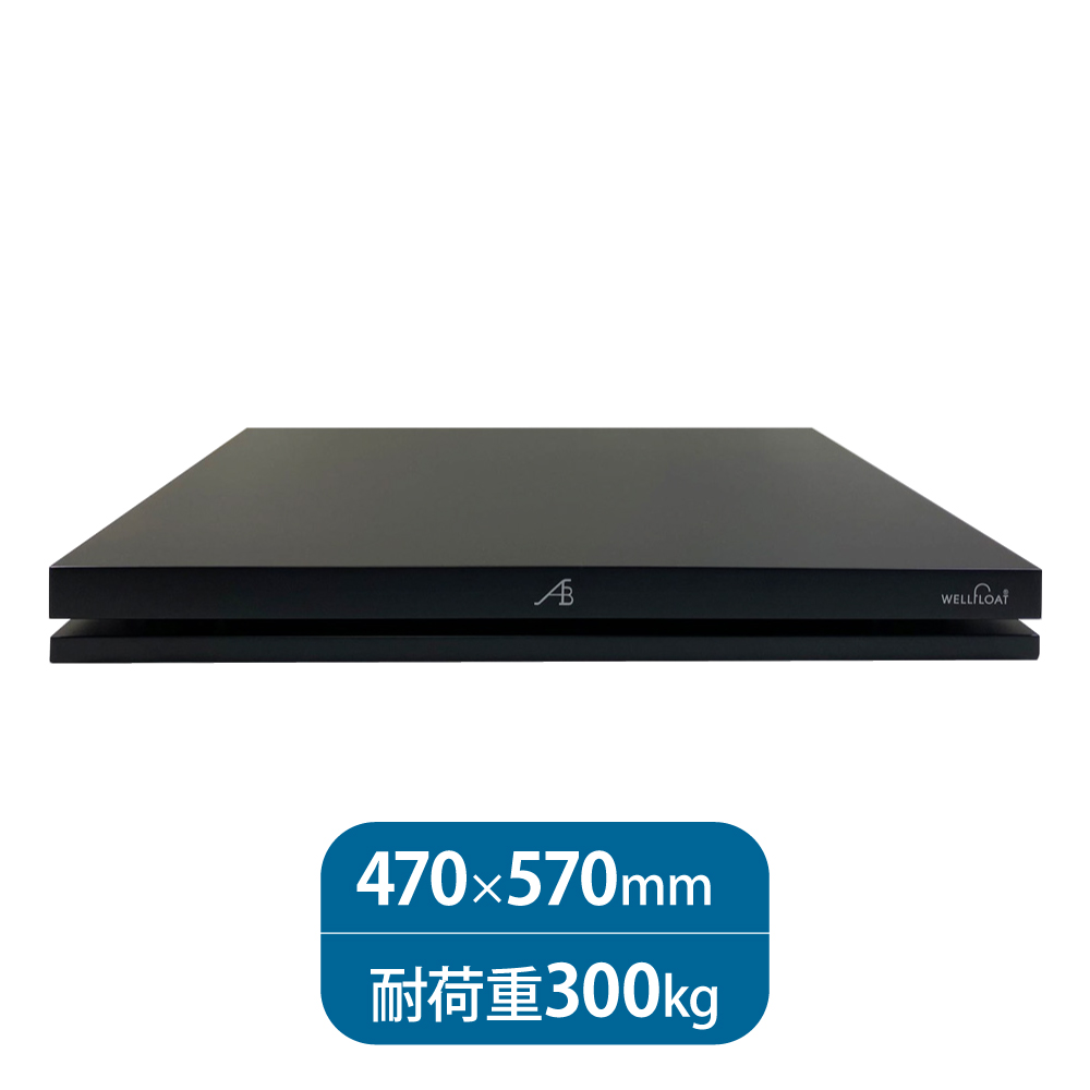 AIRBOW - WFB-For-Analogue4757HD(470×570mm・高さ約58mm/フルコンメカモデル/耐荷重300kg・1台)《e》【在庫有り即納】