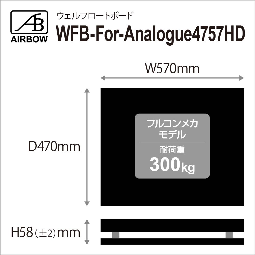 AIRBOW - WFB-For Analogue4757HD(フルコンメカモデル/耐荷重300kg・1台)《e》【次回3月上旬入荷予定・ご予約受付中】