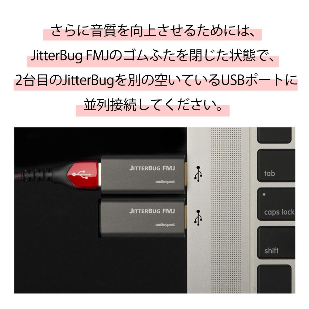 audioquest - JitterBug FMJ(JitterBug Full Metal Jacket)(USBノイズフィルター)《e》【次回10月上旬入荷予定・ご予約受付中】