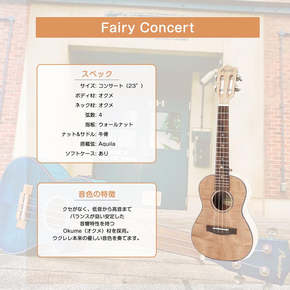 Bamboo Ukulele - Fairy コンサートウクレレ BU-23RUK(チューナ付きピックアップ・ソフトケース付属)《e》【メーカー直送品・1〜2営業日でお届け可能です※メーカー休業日除く】