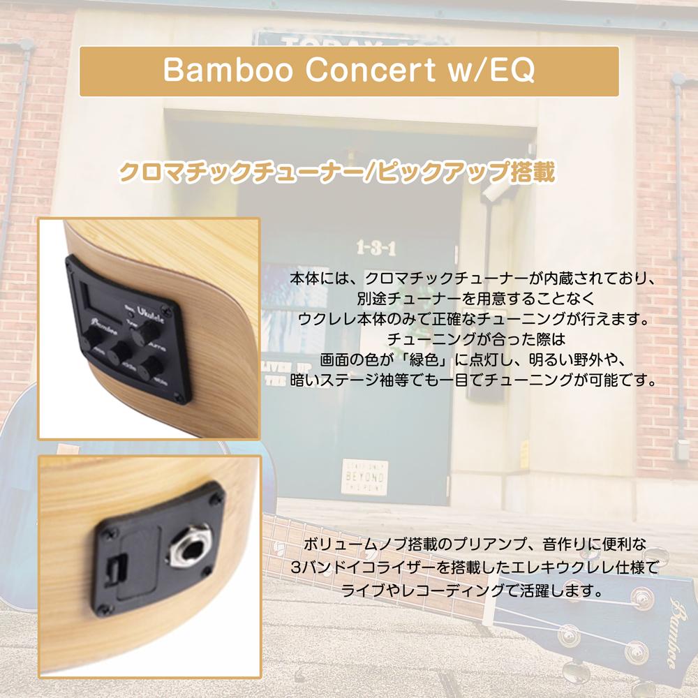 Bamboo Ukulele - Bamboo コンサートウクレレ BU-23BAMQ(チューナ付きピックアップ・ソフトケース付属)《e》【メーカー直送品・1〜2営業日でお届け可能です※メーカー休業日除く】