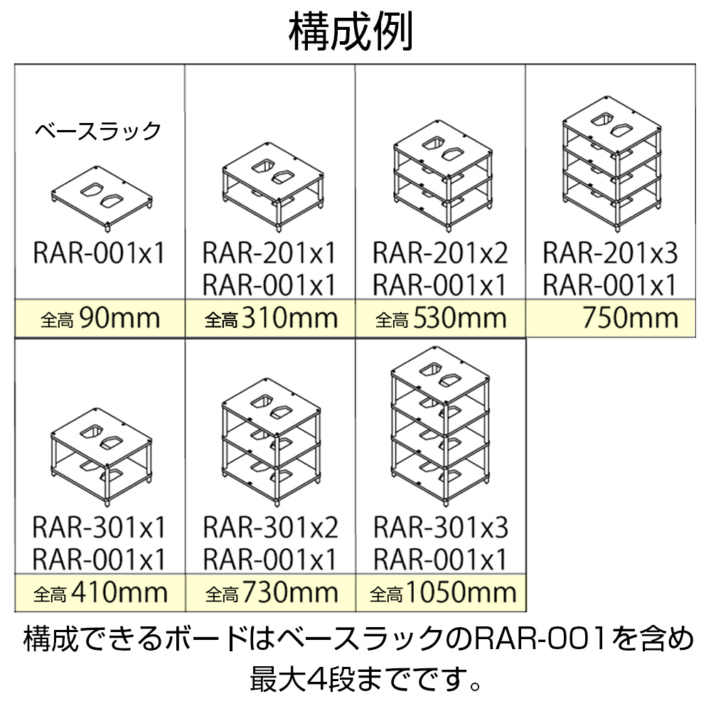 SOULNOTE - RAR-001R/ブラウン(組み合わせ式オーディオラック・ベースラック)《e》【メーカー直送品(代引不可)・3〜7営業日でお届け可能です※メーカー休業日除く】