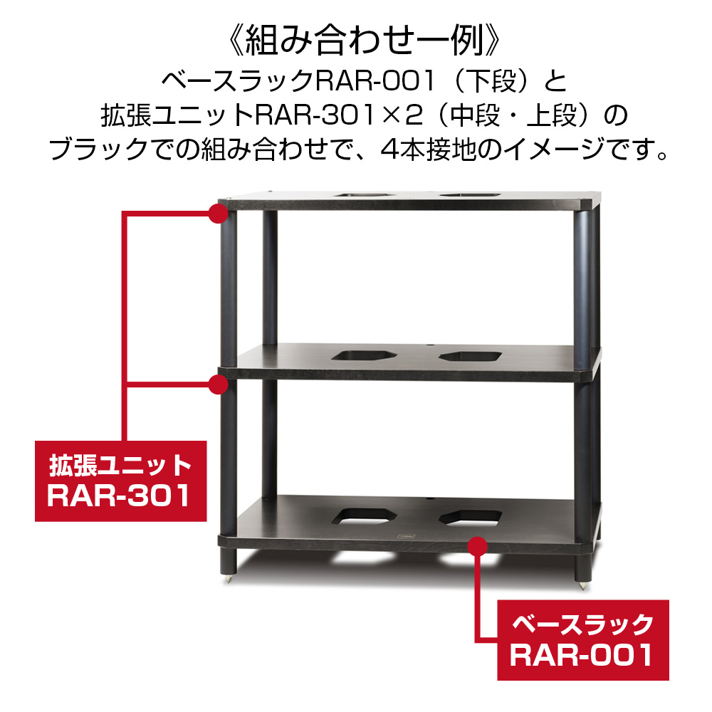 SOULNOTE - RAR-001Y/ナチュラル(組み合わせ式オーディオラック・ベースラック)《e》【メーカー直送商品(代引不可)・3〜7営業日でお届け可能です※メーカー休業日除く】